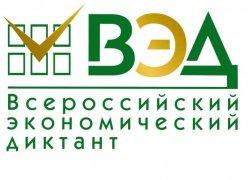 Акция «Всероссийский экономический диктант»