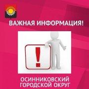 Внимание!
