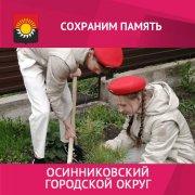 Мемориальные деревья России