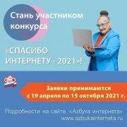 До 15 октября можно подать заявку на конкурс «Спасибо интернету – 2021»