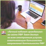 ПФР расширяет количество проактивных услуг