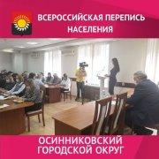 Обсудили подготовку к Всероссийской переписи населения