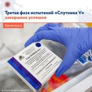 Третья фаза клинических испытаний российской вакцины от коронавируса «Спутник V» завершена