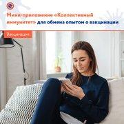 В России появилось мини-приложение «Коллективный иммунитет» для обмена опытом о вакцинации от COVID-19
