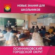«Кузбасс: ретроспектива и перспектива»