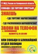 «Сообщи, где торгуют смертью» - 2 этап Общероссийской акции
