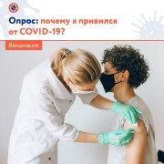 Какой аргумент стал для вас самым главным в пользу вакцинации от COVID-19?