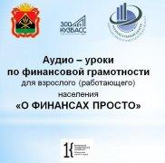 В Кузбассе разработаны аудио-уроки по финансовой грамотности для обучения трудовых коллективов в организациях и на предприятиях области
