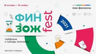 С 18 октября по 16 ноября состоится Всероссийская неделя сбережений.