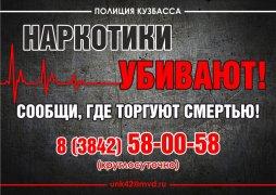 """Второй этап Общероссийский акции """"Сообщи, где торгуют смертью"""" продлится до 29 октября"""