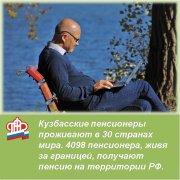 Как, проживая за границей, получать российскую пенсию
