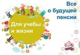 ПФР приглашает подключиться к онлайн-урокам пенсионной грамотности